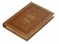 Книга «Великие имена- Петр»