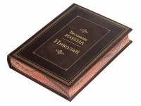 Книга «Великие имена- Николай»
