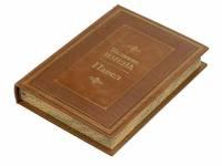 Книга «Великие имена- Павел»
