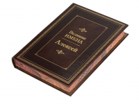 Книга «Великие имена- Алексей»