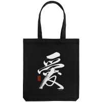 Холщовая сумка «Вечные ценности. Любовь», черная