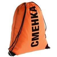 Рюкзак «Сменка», оранжевый