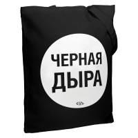 Холщовая сумка «Черная дыра», черная