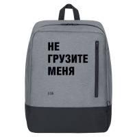 Рюкзак для ноутбука «Не грузите меня», серый
