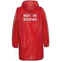 Дождевик «Мантия величия», красный