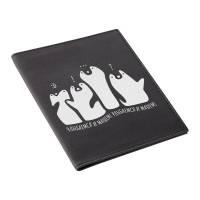 Обложка для паспорта «Улыбаемся и машем», черная