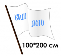 Флаг тканевый, флажная сетка, прошивка (карман), 100*200см