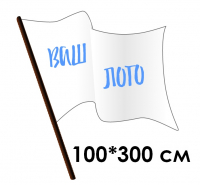 Флаг тканевый, флажная сетка, прошивка (карман), 100*300см