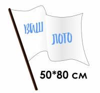 Флаг тканевый, флажная сетка, прошивка (карман), 50*80см