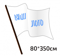 Флаг тканевый, флажная сетка, прошивка (карман), 80*350см