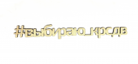 Надпись (хэштег) декоративная, дерево (фанера)