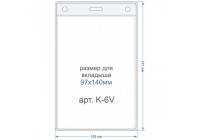 Карман для бейджа, вертикальный, пластик, прозрачный, внутр. 97х140 мм., внешн. 102х161 мм
